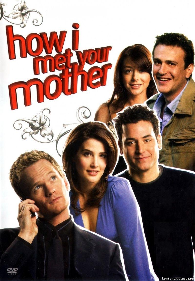 как я встретил вашу маму смотреть 1 сезон: